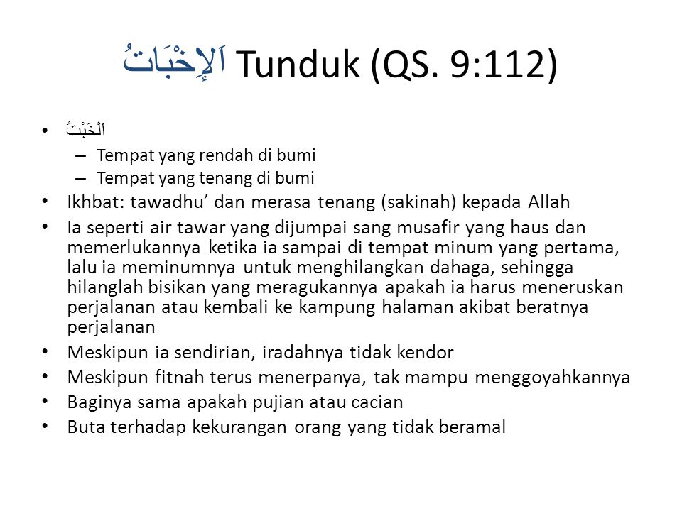 اَلإِخْبَاتُ Tunduk (QS.